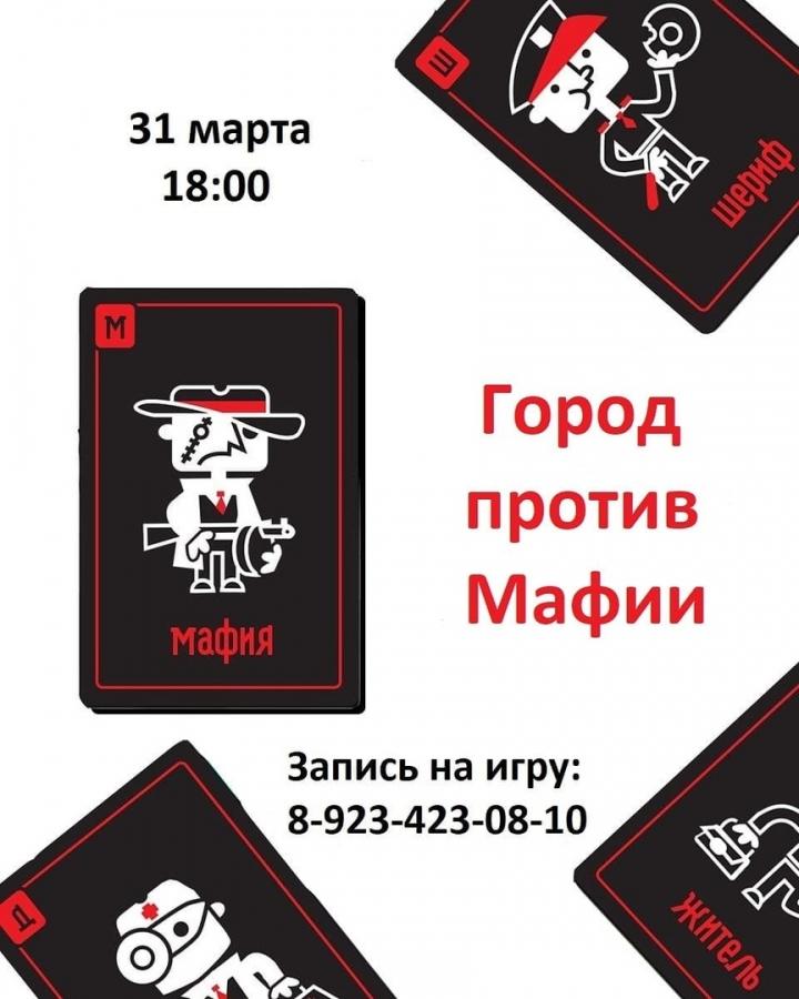 """Игра """"Мафия"""" - это смесь незабываемых эмоций, азарта и хитрости"""