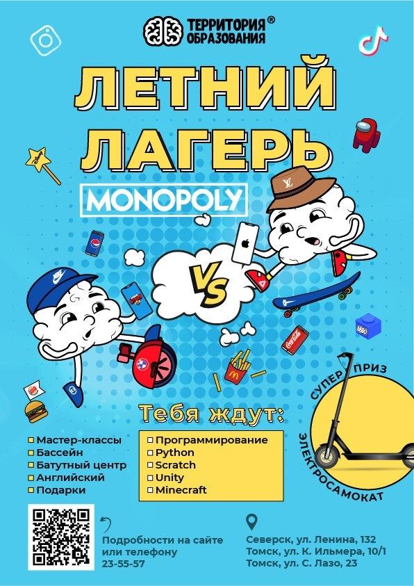 Многопрофильный центр «Территория образования» приглашает ребят на летнюю площадку «БИТВА БРЕНДОВ»