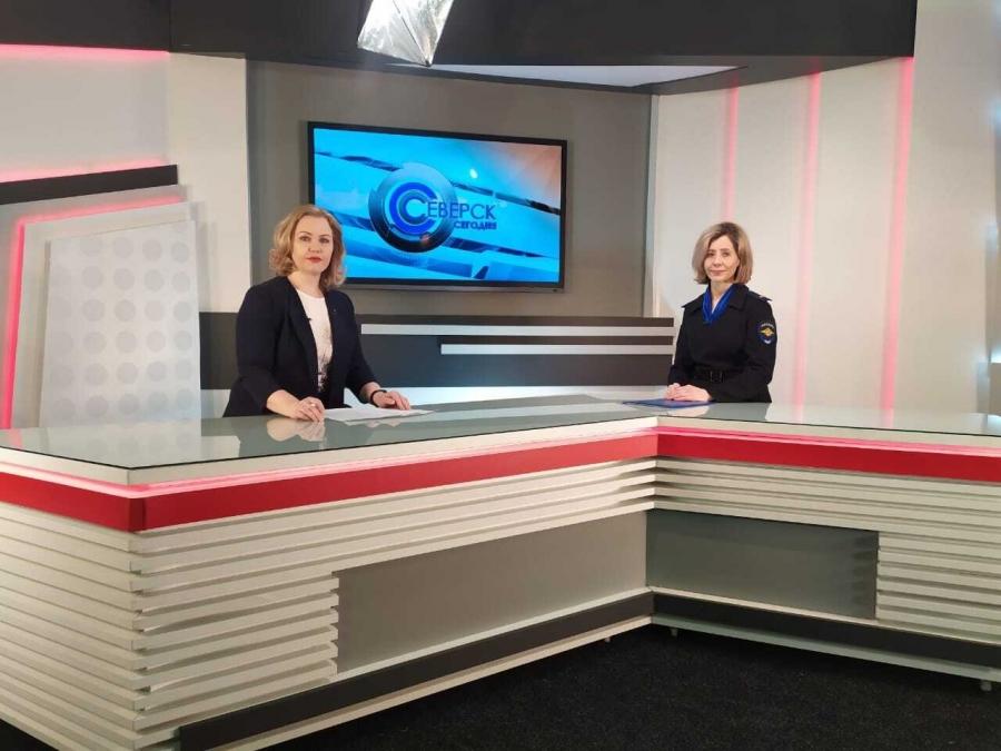 Заместитель начальника Следственного отдела УМВД России по ЗАТО Северск в телеэфире рассказала о том, как не стать жертвой мошенников