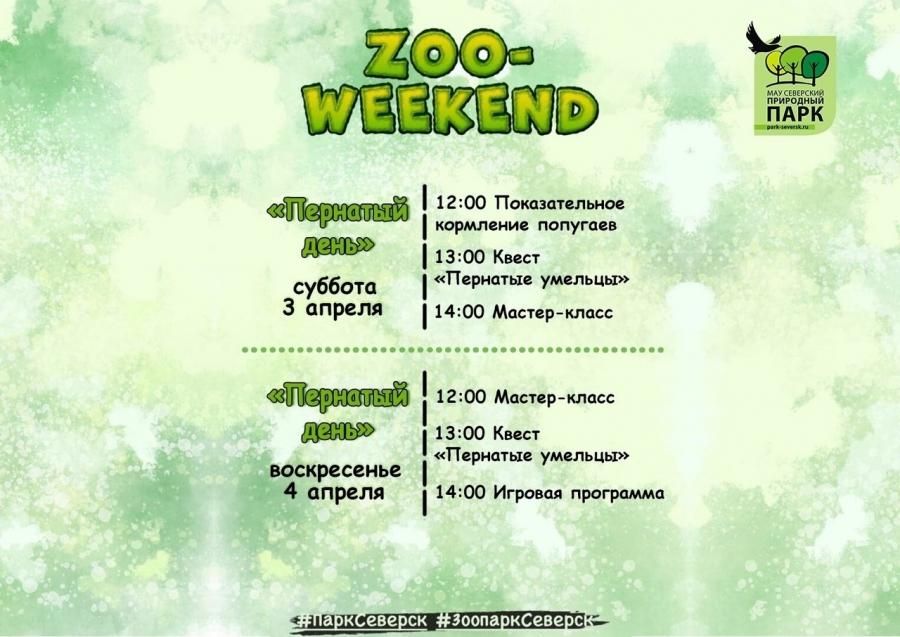 Пернатый ZOO-weekend