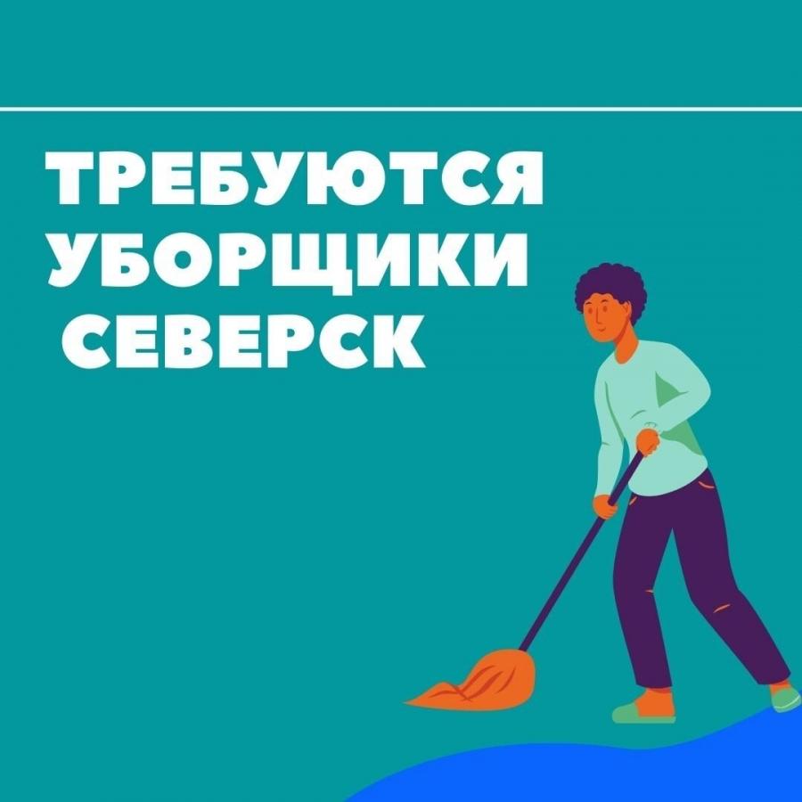 Требуется уборщики производственных помещений Ламы в Северске!