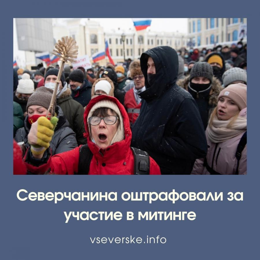 Северчанин оштрафовали за участие в митинге