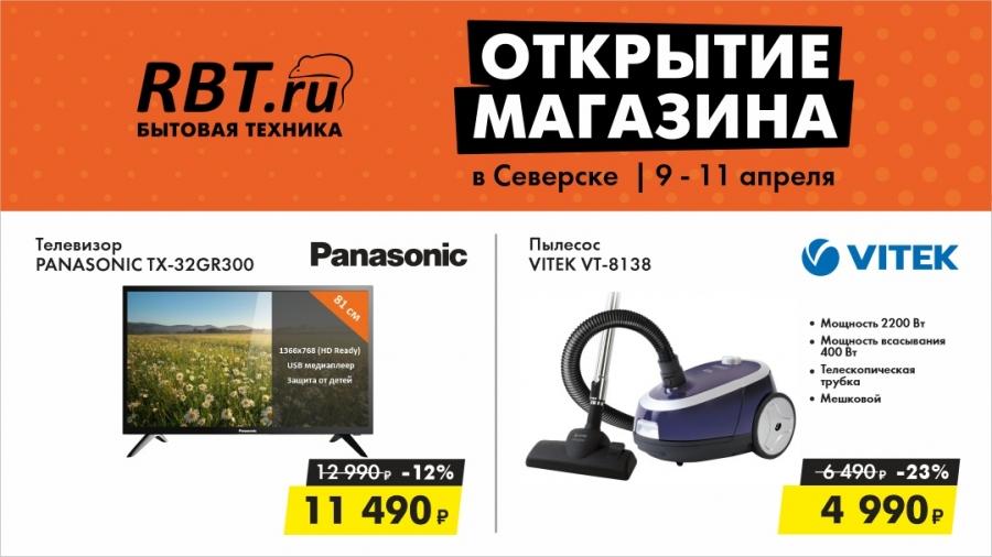 Праздничное открытие магазина бытовой техники и электроники RBT.RU