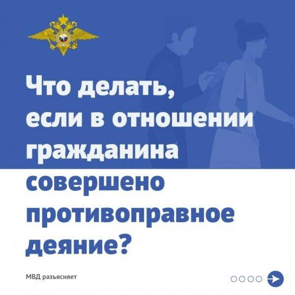УМВД России по ЗАТО Северск информирует о порядке рассмотрения сообщений и заявлений граждан