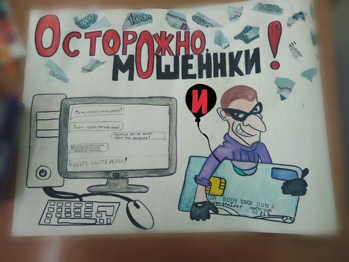 Всех желающих приглашают принять участие в конкурсе по профилактике преступлений: «Осторожно, мошенничество!»