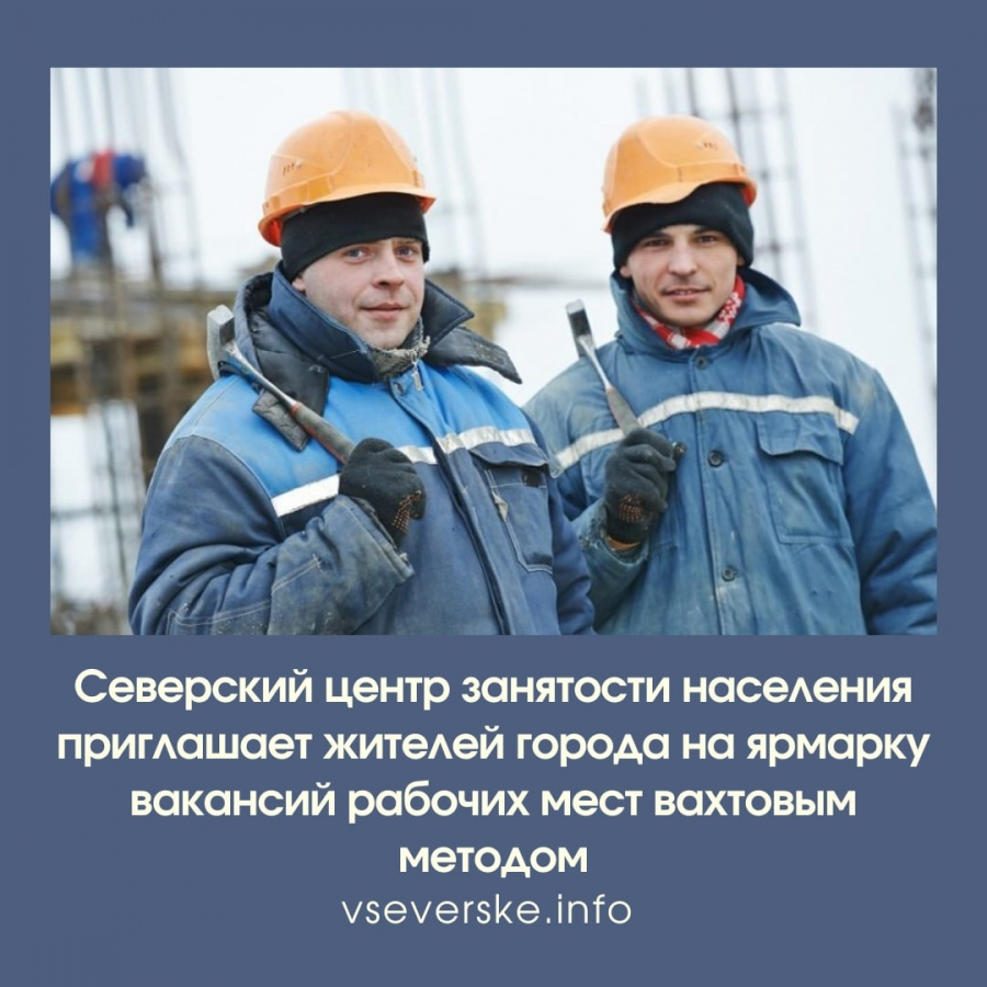 Ярмарка вакансий рабочих мест вахтовым методом