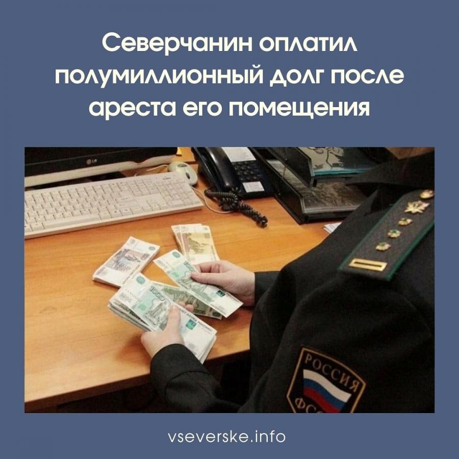 Северчанин оплатил полумиллионный долг после ареста его помещения
