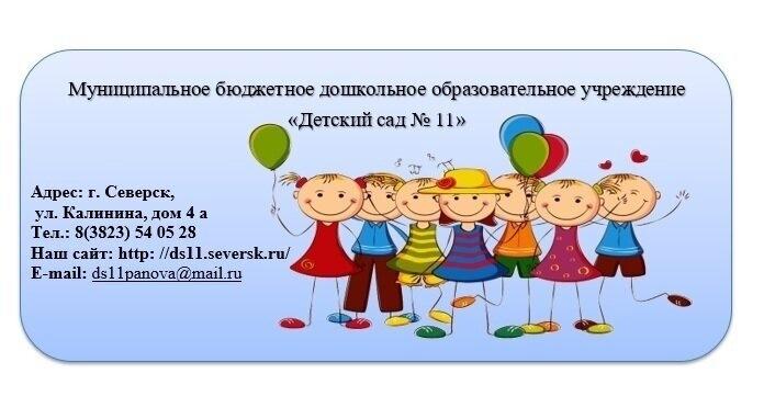 Детский сад № 11 осуществляет набор на 2021-2022 учебный год в группы