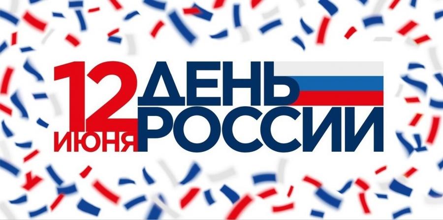 День России в музее