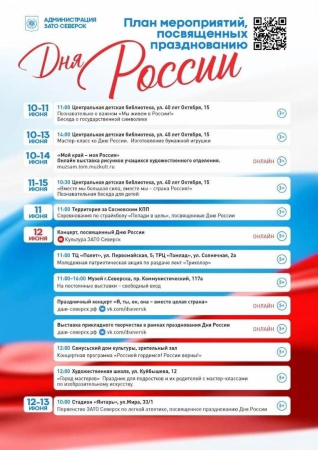 Программа на День России