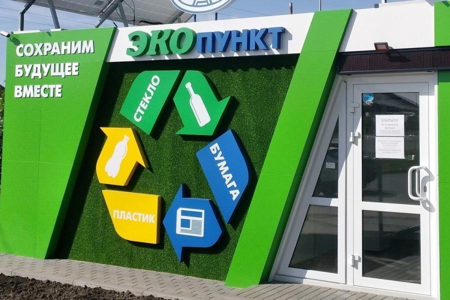 В Томске может появиться сеть экопунктов