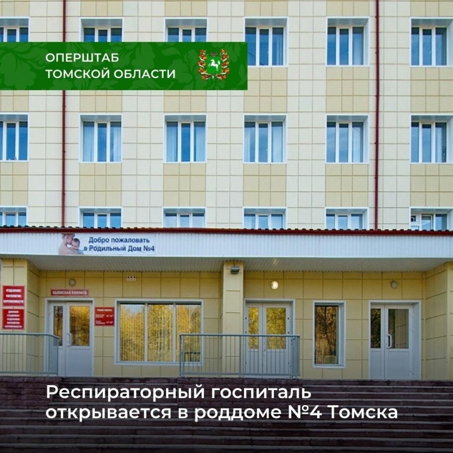 Респираторный госпиталь открывается в роддоме №4 Томска