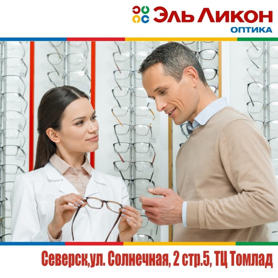 В Северске открывается новый салон оптики Эль Ликон!