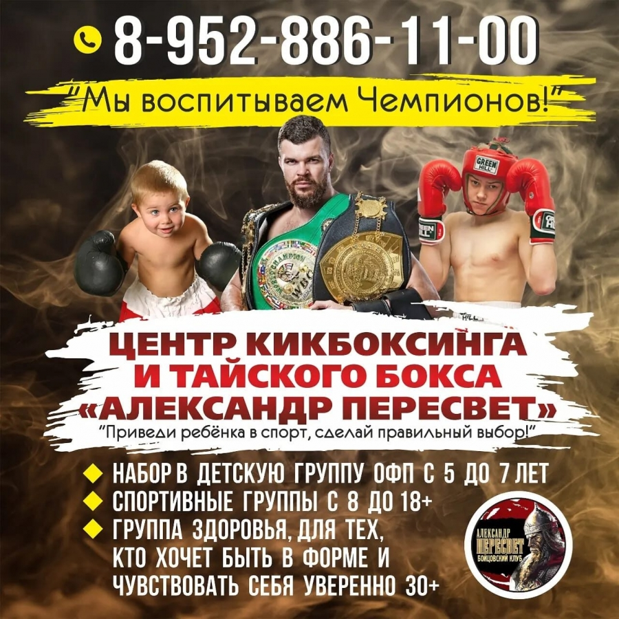 """Центр Кикбоксинга и Тайского бокса """"Александр Пересвет"""""""