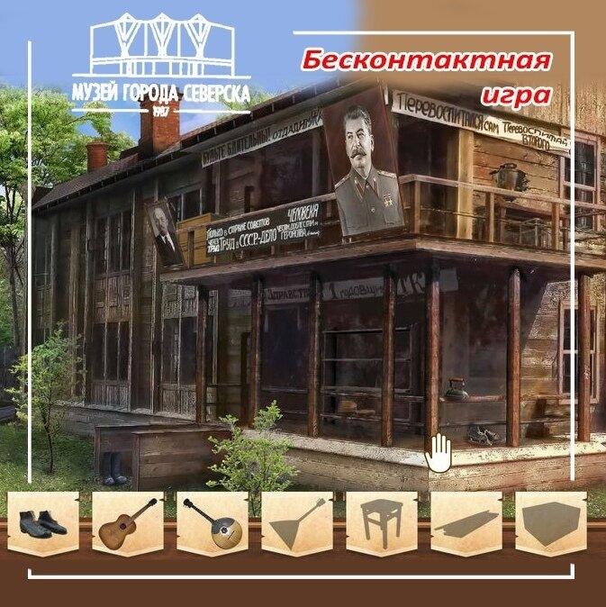 Северск. 70 лет истории