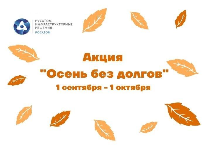 Осень без долгов