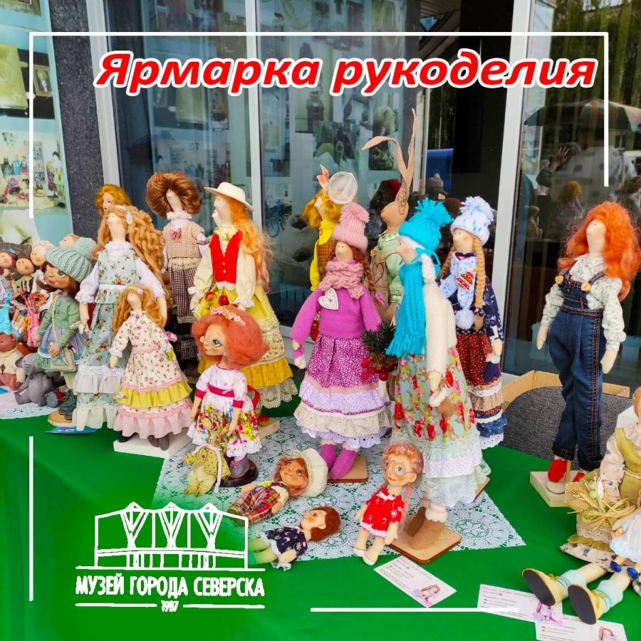 28 августа северчан приглашают на ярмарку рукоделия!