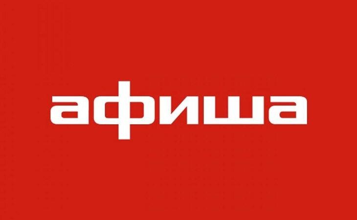 Афиша Северска с 27 августа по 2 сентября