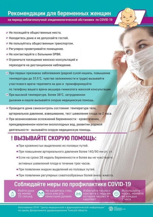 Рекомендации для беременных женщин на период неблагополучной эпидемиологической обстановки по COVID-19