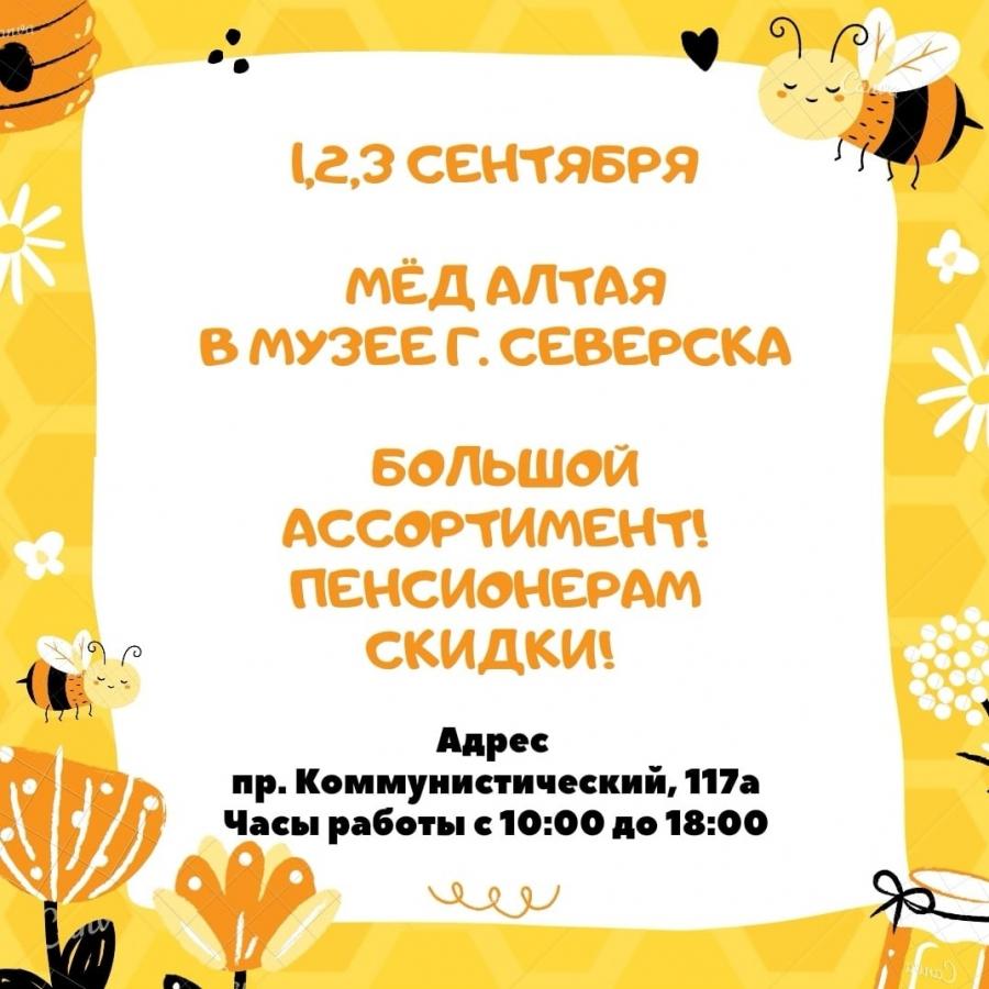 """""""Мёд Алтая"""" в музее г. Северска"""