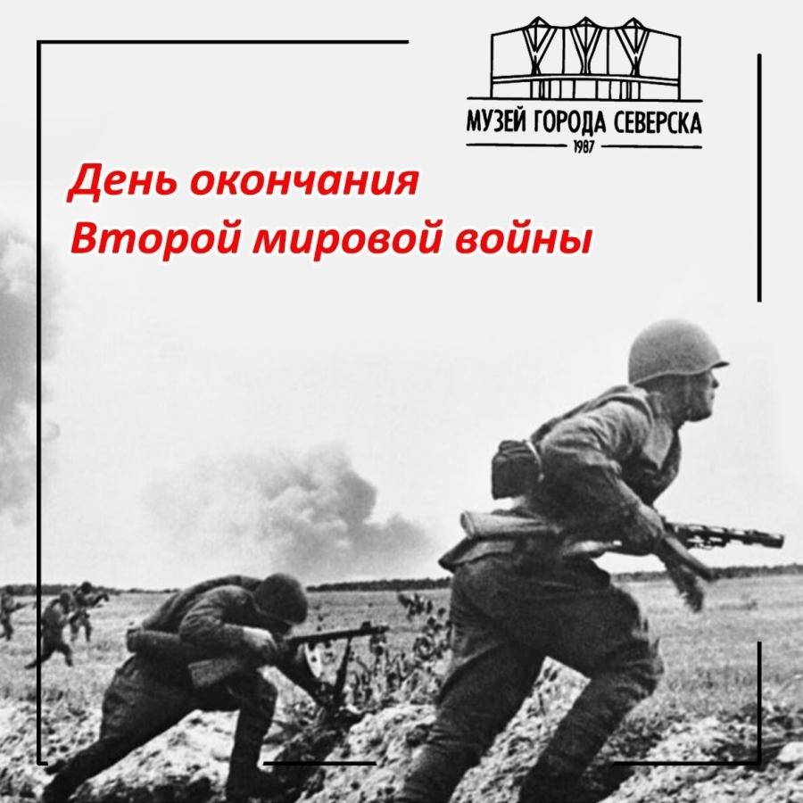 Экскурсия, посвященная Дню окончания Второй мировой войны