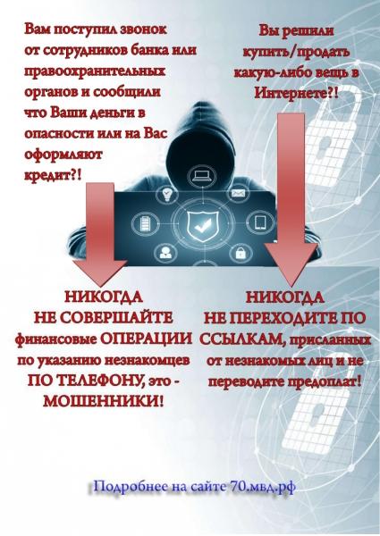 УМВД России по ЗАТО Северск обращает внимание граждан: как не стать жертвой мошенников?