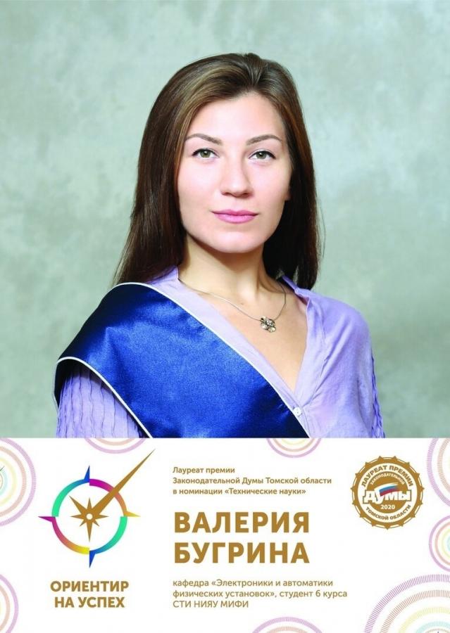 Валерия Бугрина стала лауреатом премии Законодательной Думы Томской области