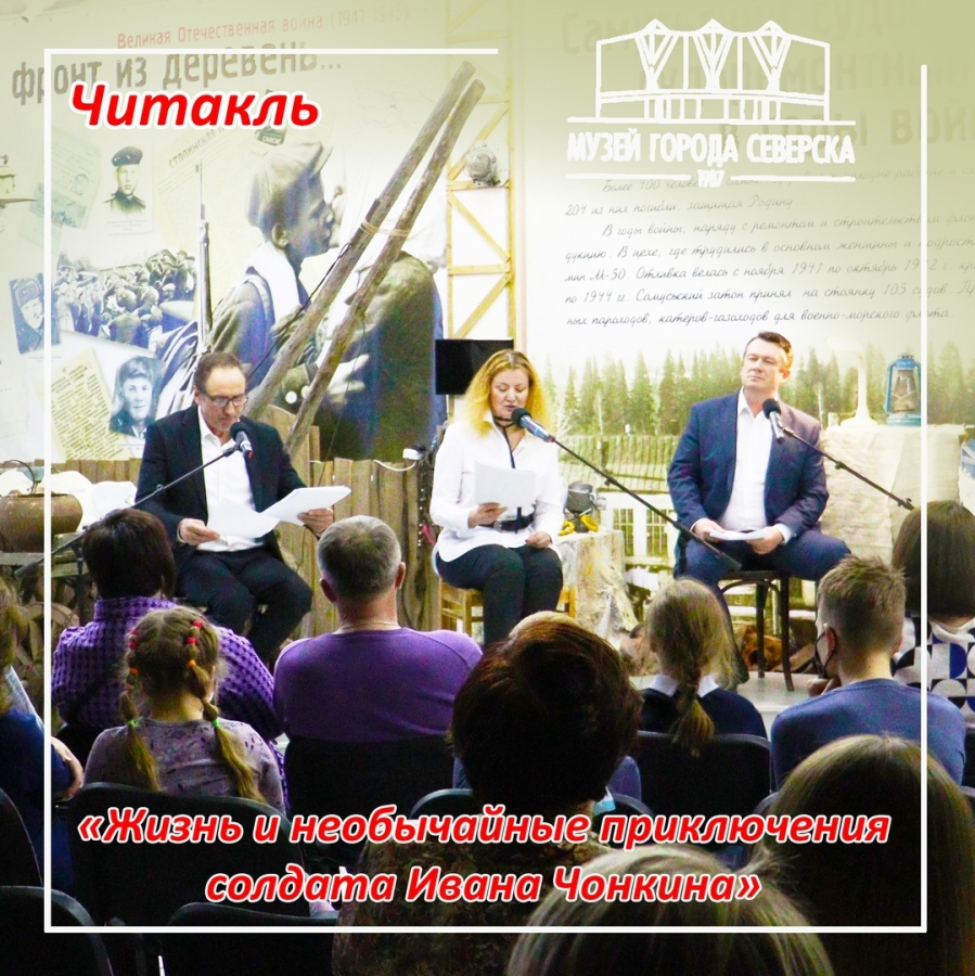 Читакль «Жизнь и необычайные приключения солдата Ивана Чонкина»