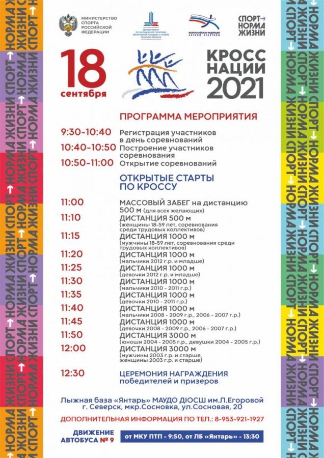 18 сентября пройдет «Кросс Нации - 2021»