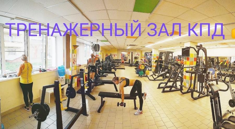"""Бесплатная тренировка в тренажерном зале """"КПД"""""""