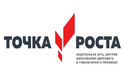 С нового учебного года в Томской области заработали еще 24 «Точки роста»
