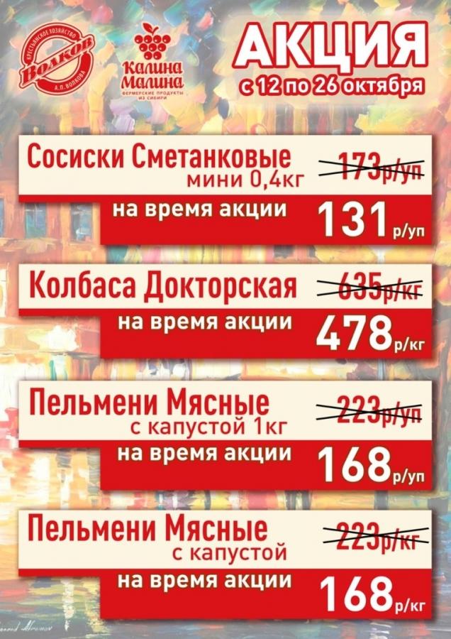 Калина Малина снижает цены на ТОПовые продукты!