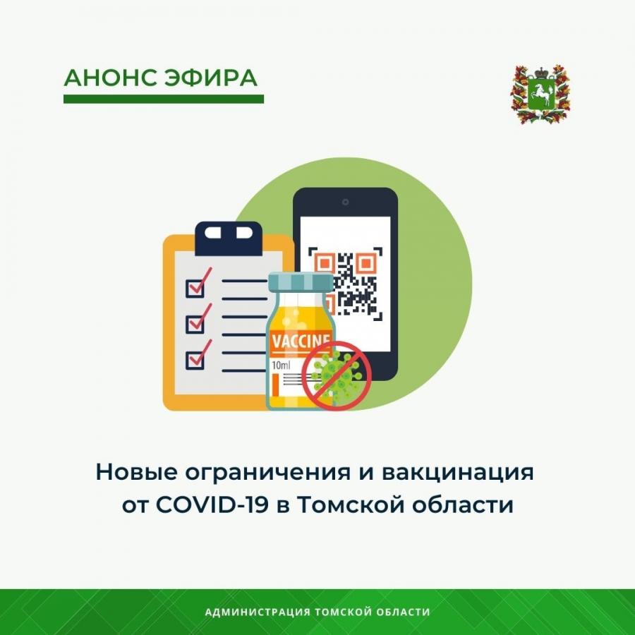 Сегодня пройдет прямой эфир по вакцинации от СОVID-19 и новым ограничениям в Томской области