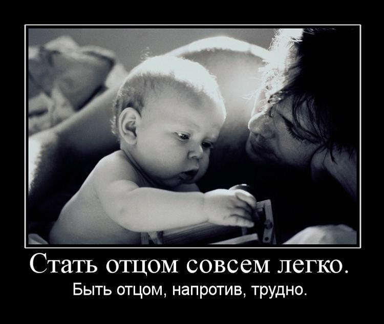 Быть отцом