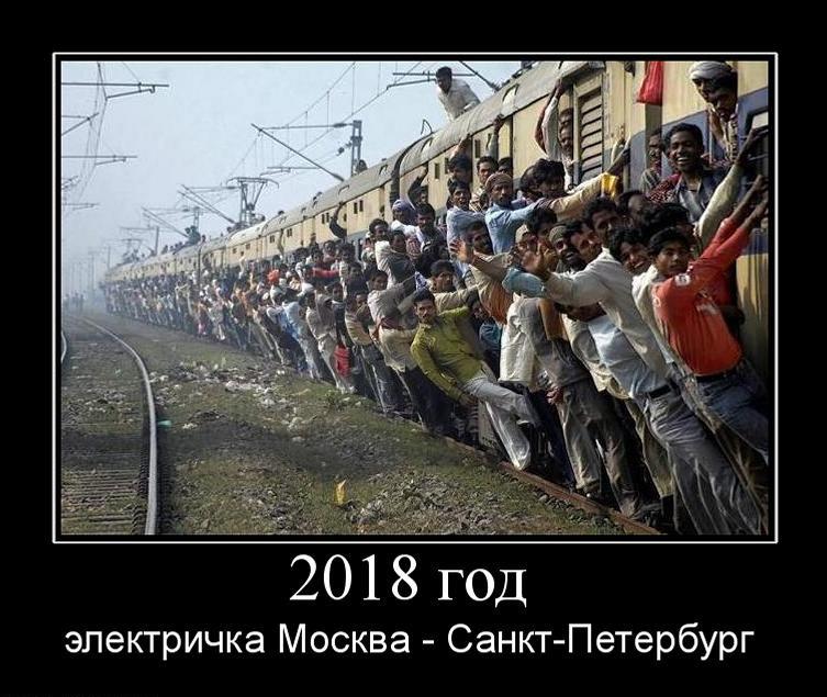 Россия. 2018 год