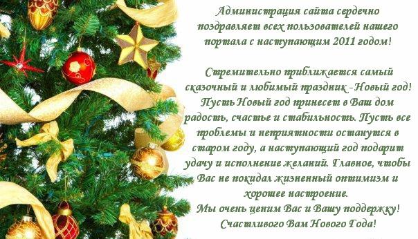 Администрация сайта сердечно поздравляет всех пользователей с наступающим 2011 годом!