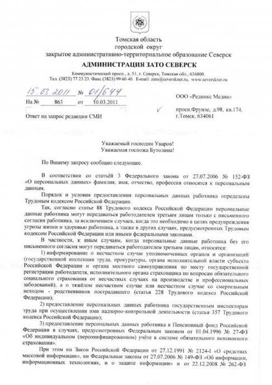Администрация Северска все еще не уволила чиновника, задержанного за наркотики