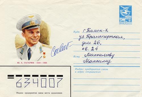 Звездные автографы покорителей космоса