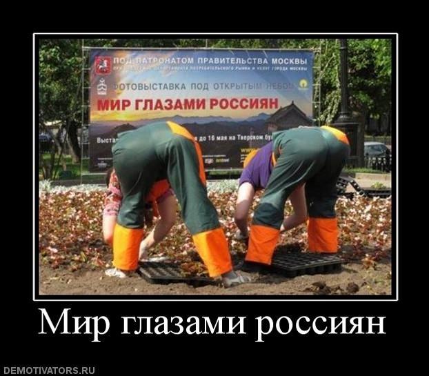 Мир глазами россиян