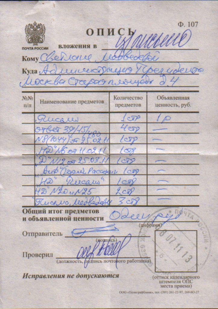 Письмо от пенсионера-атомщика жене Дмитрия Медведева