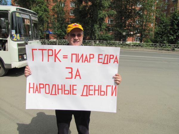 Протест против информационной политики ГТРК «Томск»