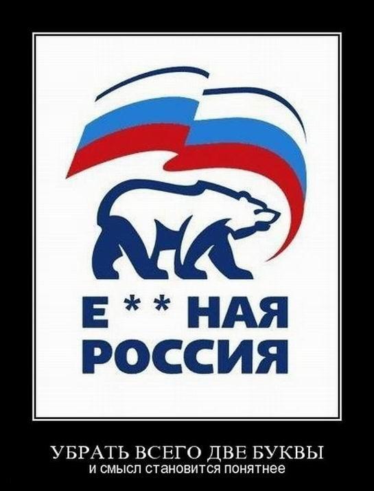 WikiLeaks о Единой России