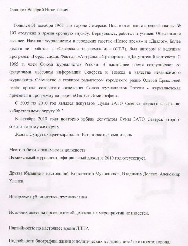 Оборотная сторона бумажки про Осипцова
