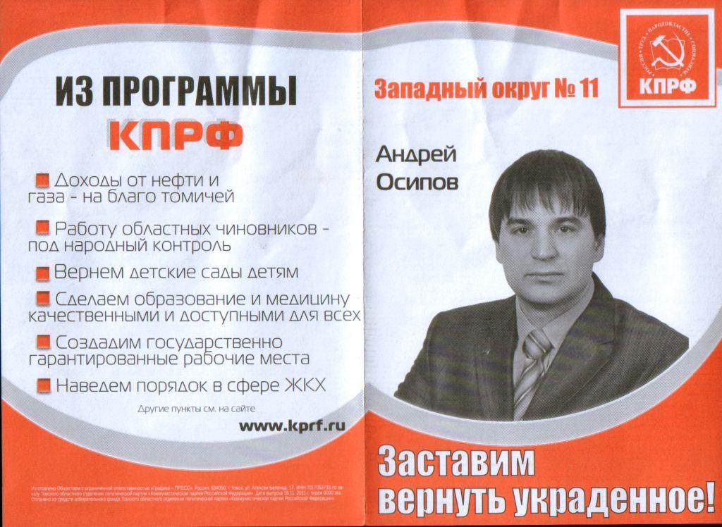 Северчанин Андрей Осипов обещает вернуть украденное