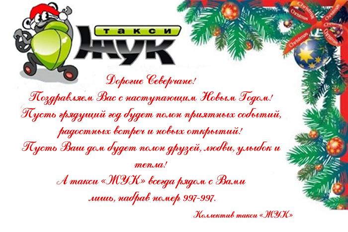 """Коллектив такси """"Жук"""" поздравляет жителей города с Новым годом!"""