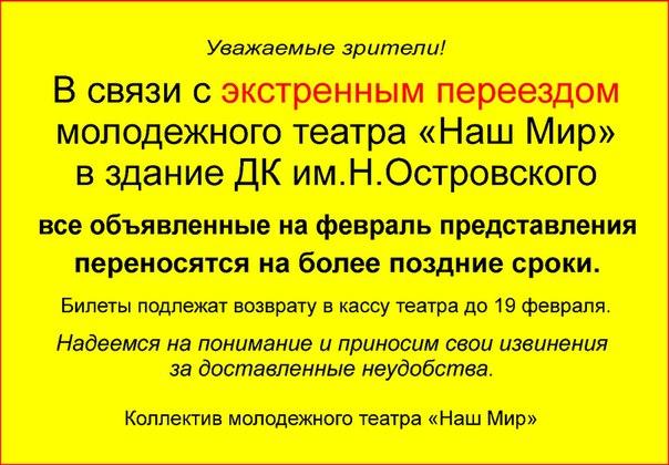 """Театр """"Наш мир"""" переезжает в здание ДК им.Н. Островского"""