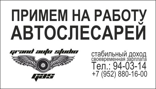 """Автосервис """"ГрандАвтоСтудио"""" набирает команду профессионалов"""