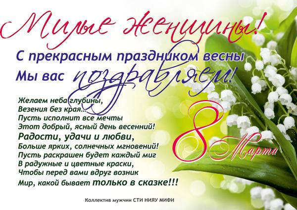 С прекрасным праздником весны