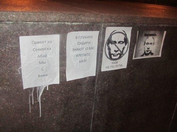 Северчане поддерживают москвичей