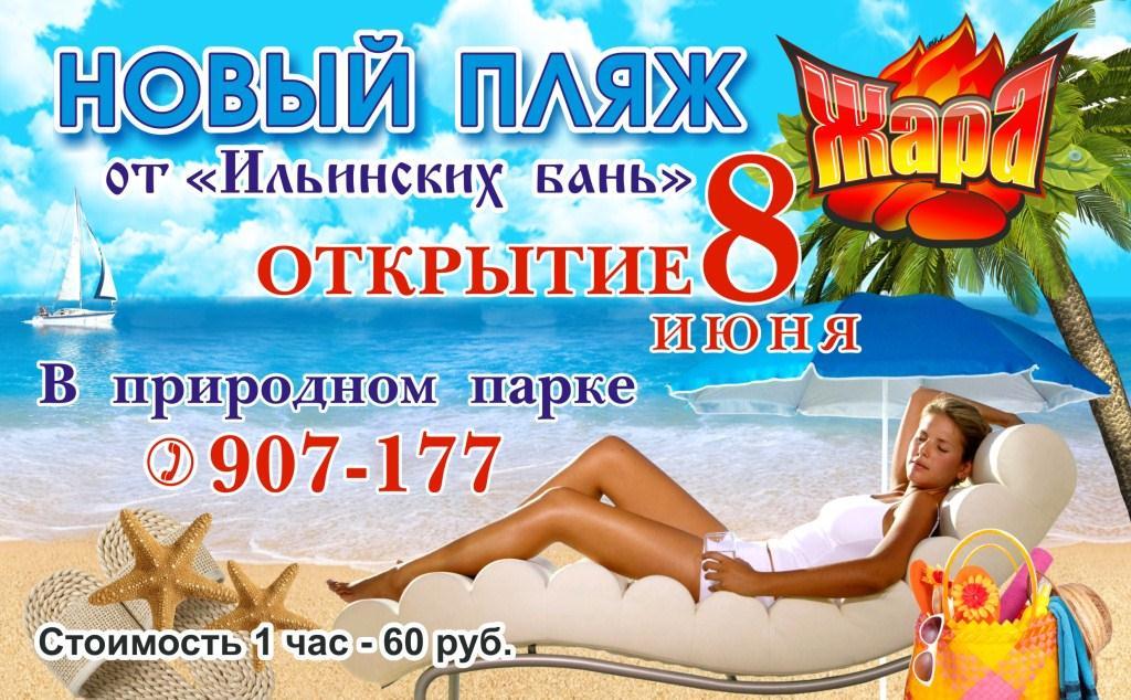 """Новый пляж от """"Ильинских бань"""""""